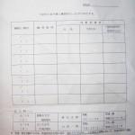 路上練習申告書(埼玉県)